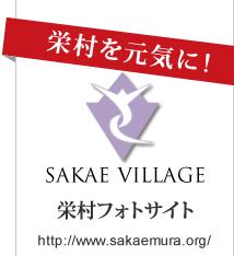 栄村フォトサイト